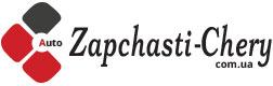 Ильичевск магазин Zapchasti-chery.com.ua